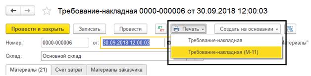 Требование-накладная в 1С 8.3